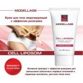 "BEAUTY STYLE - Крем для тела моделирующий с разогревающим эффектом ""Cell Liposom"", 200 мл"