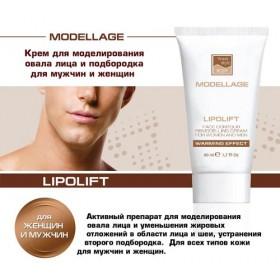 """BEAUTY STYLE - Крем для моделирования овала лица и подбородка """"Lipolift"""", 50 мл"""