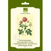 BEAUTY STYLE - Ботаническая тонизирующая маска с экстрактом розы, коллагеном и протеинами  шелка