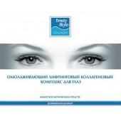 BEAUTY STYLE - Лифтинговый коллагеновый комплекс для глаз