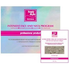 BEAUTY STYLE - Успокаивающая моделирующая программа с термальной грязью и азуленом для чувствительной кожи