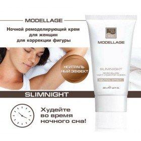 """BEAUTY STYLE - Ночной ремоделирующий крем для женщин для коррекции фигуры """"Slimnight"""", 200 мл"""