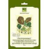 BEAUTY STYLE - Ботаническая успокаивающая маска для глаз с лавандой, эластином и протеинами шелка