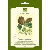 BEAUTY STYLE - Ботаническая смягчающая освежающая маска с экстрактом гамамелиса