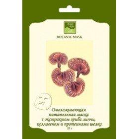 BEAUTY STYLE - Ботаническая питательная маска c экстрактом гриба лин-чи, коллагеном и протеинами