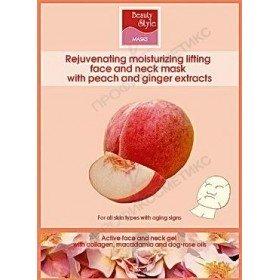 BEAUTY STYLE - Двухфазная омолаживающая увлажняющая лифтинг-маска с экстрактом персика и имбиря
