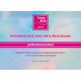 BEAUTY STYLE - Лифтинговая моделирующая программа для глаз с экстрактом икры и органическим кремнием
